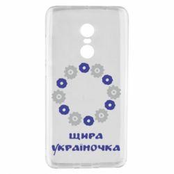 Чехол для Xiaomi Redmi Note 4 Щира Україночка - FatLine