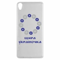 Чехол для Sony Xperia XA Щира Україночка - FatLine