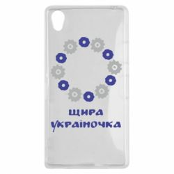 Чехол для Sony Xperia Z1 Щира Україночка - FatLine