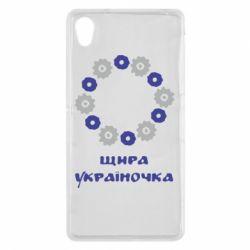 Чехол для Sony Xperia Z2 Щира Україночка - FatLine