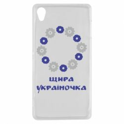 Чехол для Sony Xperia Z3 Щира Україночка - FatLine