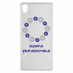 Чехол для Sony Xperia Z5 Щира Україночка - FatLine