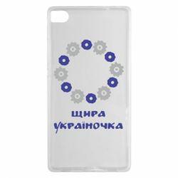 Чехол для Huawei P8 Щира Україночка - FatLine