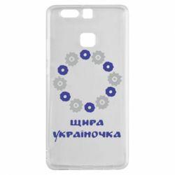 Чехол для Huawei P9 Щира Україночка - FatLine