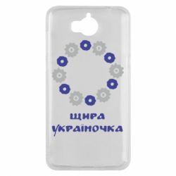 Чехол для Huawei Y5 2017 Щира Україночка - FatLine