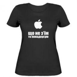 Женская футболка Що не з'їм, то понадкусую - FatLine