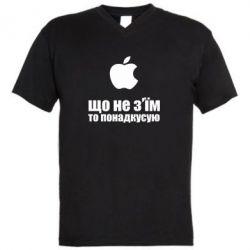 Мужская футболка  с V-образным вырезом Що не з'їм, то понадкусую - FatLine