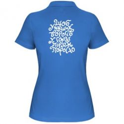 Женская футболка поло Щоб у наших ворогів у горлі пір'ям поросло