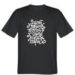 Мужская футболка Щоб у наших ворогів у горлі пір'ям поросло - FatLine