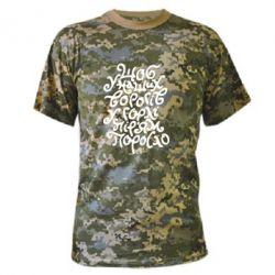 Камуфляжная футболка Щоб у наших ворогів у горлі пір'ям поросло - FatLine