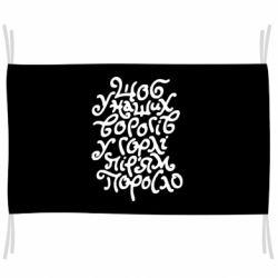 Флаг Щоб у наших ворогів у горлі пір'ям поросло