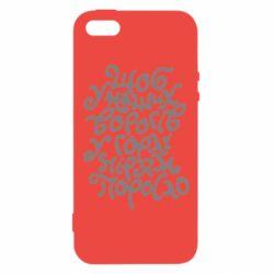 Чехол для iPhone5/5S/SE Щоб у наших ворогів у горлі пір'ям поросло