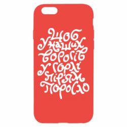 Чехол для iPhone 6/6S Щоб у наших ворогів у горлі пір'ям поросло