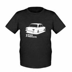 Детская футболка Седан синдикат