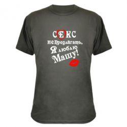 Камуфляжна футболка Секс не пропонувати, я люблю Машу!