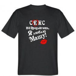 Чоловіча футболка Секс не пропонувати, я люблю Машу!