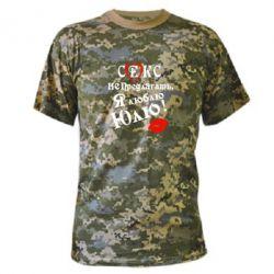 Камуфляжная футболка Секс не предлагать, я люблю Юлю!
