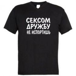 Мужская футболка  с V-образным вырезом СЕКСОМ ДРУЖБУ НЕ ИСПОРТИШЬ - FatLine