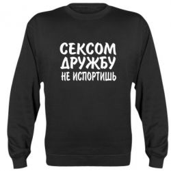Реглан СЕКСОМ ДРУЖБУ НЕ ИСПОРТИШЬ - FatLine