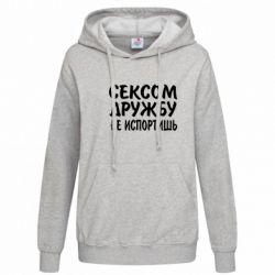 Женская толстовка СЕКСОМ ДРУЖБУ НЕ ИСПОРТИШЬ - FatLine
