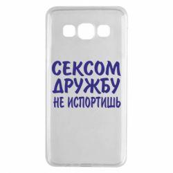 Чехол для Samsung A3 2015 СЕКСОМ ДРУЖБУ НЕ ИСПОРТИШЬ