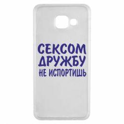 Чехол для Samsung A3 2016 СЕКСОМ ДРУЖБУ НЕ ИСПОРТИШЬ