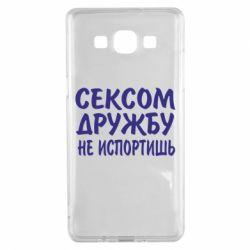 Чехол для Samsung A5 2015 СЕКСОМ ДРУЖБУ НЕ ИСПОРТИШЬ