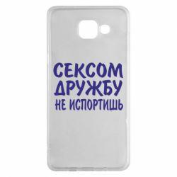 Чехол для Samsung A5 2016 СЕКСОМ ДРУЖБУ НЕ ИСПОРТИШЬ