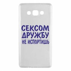 Чехол для Samsung A7 2015 СЕКСОМ ДРУЖБУ НЕ ИСПОРТИШЬ
