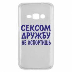 Чехол для Samsung J1 2016 СЕКСОМ ДРУЖБУ НЕ ИСПОРТИШЬ