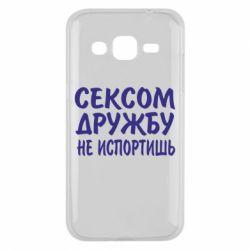 Чехол для Samsung J2 2015 СЕКСОМ ДРУЖБУ НЕ ИСПОРТИШЬ