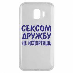 Чехол для Samsung J2 2018 СЕКСОМ ДРУЖБУ НЕ ИСПОРТИШЬ
