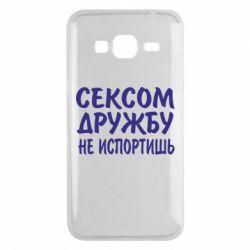 Чехол для Samsung J3 2016 СЕКСОМ ДРУЖБУ НЕ ИСПОРТИШЬ