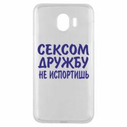 Чехол для Samsung J4 СЕКСОМ ДРУЖБУ НЕ ИСПОРТИШЬ