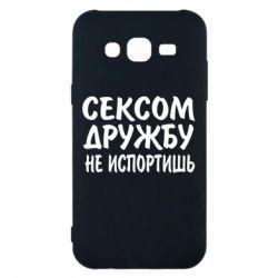 Чехол для Samsung J5 2015 СЕКСОМ ДРУЖБУ НЕ ИСПОРТИШЬ