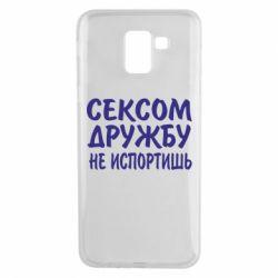 Чехол для Samsung J6 СЕКСОМ ДРУЖБУ НЕ ИСПОРТИШЬ