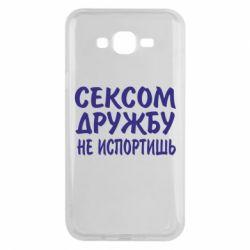 Чехол для Samsung J7 2015 СЕКСОМ ДРУЖБУ НЕ ИСПОРТИШЬ