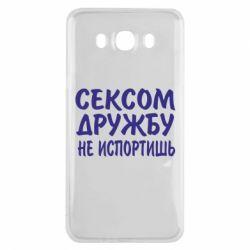 Чехол для Samsung J7 2016 СЕКСОМ ДРУЖБУ НЕ ИСПОРТИШЬ
