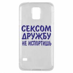 Чехол для Samsung S5 СЕКСОМ ДРУЖБУ НЕ ИСПОРТИШЬ