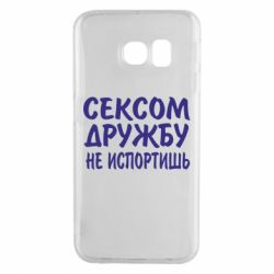 Чехол для Samsung S6 EDGE СЕКСОМ ДРУЖБУ НЕ ИСПОРТИШЬ
