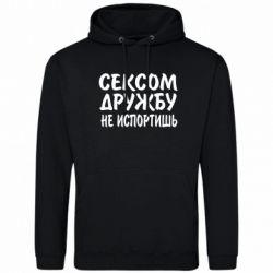 Толстовка СЕКСОМ ДРУЖБУ НЕ ИСПОРТИШЬ - FatLine
