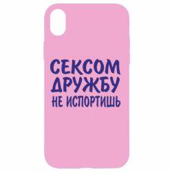 Чехол для iPhone XR СЕКСОМ ДРУЖБУ НЕ ИСПОРТИШЬ