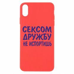 Чехол для iPhone Xs Max СЕКСОМ ДРУЖБУ НЕ ИСПОРТИШЬ