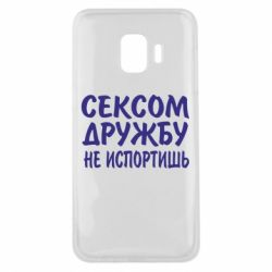 Чехол для Samsung J2 Core СЕКСОМ ДРУЖБУ НЕ ИСПОРТИШЬ