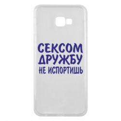 Чехол для Samsung J4 Plus 2018 СЕКСОМ ДРУЖБУ НЕ ИСПОРТИШЬ