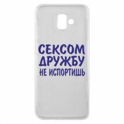 Чехол для Samsung J6 Plus 2018 СЕКСОМ ДРУЖБУ НЕ ИСПОРТИШЬ
