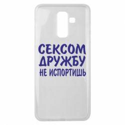 Чехол для Samsung J8 2018 СЕКСОМ ДРУЖБУ НЕ ИСПОРТИШЬ