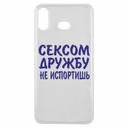 Чехол для Samsung A6s СЕКСОМ ДРУЖБУ НЕ ИСПОРТИШЬ
