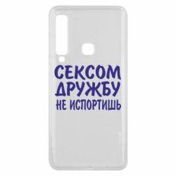 Чехол для Samsung A9 2018 СЕКСОМ ДРУЖБУ НЕ ИСПОРТИШЬ