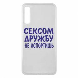 Чехол для Samsung A7 2018 СЕКСОМ ДРУЖБУ НЕ ИСПОРТИШЬ